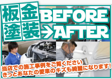 板金塗装Before After